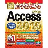 今すぐ使えるかんたん Access 2019 [Office 365/Office 2019対応版] (今すぐ使えるかんたんシリーズ)
