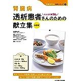 腎臓病 透析患者さんのための献立集 改訂版-たんぱく質50g (腎臓を守る食事シリーズ)