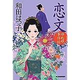 恋文―ゆめ姫事件帖 (時代小説文庫)