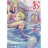 おくさん 17 (17巻) (ヤングキングコミックス)