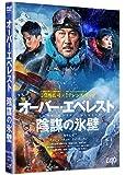 オーバー・エベレスト 陰謀の氷壁[DVD]