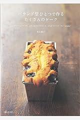 パウンド型ひとつで作るたくさんのケーク -しっとりパウンドケーキ、ふわふわウィークエンド、ごちそうケーク・サレ…et plus!- 単行本