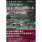 高精細画像で甦る 150年前の幕末・明治初期日本 ブルガー&モーザーのガラス原板写真コレクション