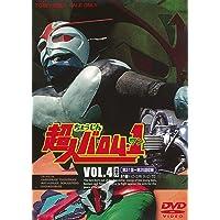 超人バロム・1(ワン) VOL.4 [DVD]