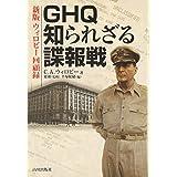 GHQ知られざる諜報戦―新版・ウィロビー回顧録