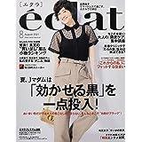 eclat(エクラ) 2021年 08 月号 [雑誌]