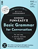 NIHONGO FUN & EASY II Basic Grammar for Conversation