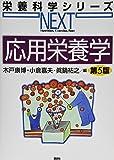 応用栄養学 第5版 (栄養科学シリーズNEXT)
