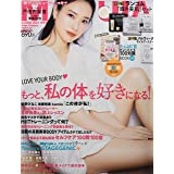 MAQUIA(マキア) 2021年 06 月号 [雑誌]