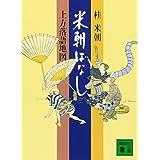 米朝ばなし (講談社文庫)