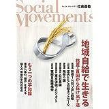 地域自給で生きる(社会運動No.424)