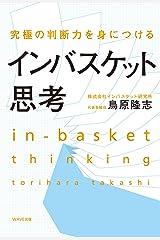 究極の判断力を身につけるインバスケット思考 Kindle版