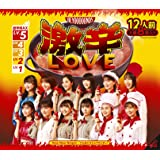 激辛LOVE/Now Now Ningen/こんなハズジャナカッター! (通常盤A) (特典なし)