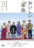 おいしい家族 [DVD]