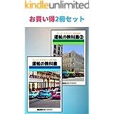 ペーパードライバーのための運転の教科書/ペーパードライバーのための運転の教科書2/2冊セット