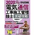 2020年版 電気通信工事施工管理技士 突破攻略 1級2級実地試験編