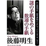 謎の手紙をめぐる数通の手紙 後藤明生・電子書籍コレクション
