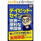 デイビッド・セインの世界一便利な単語帳 知ってそうで知らない実用単語 impress QuickBooks