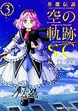 英雄伝説 空の軌跡SC(3) (ファミ通クリアコミックス)