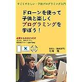 ドローンを使って子供と楽しくプログラミングを学ぼう!: すごくやさしい・子供プログラミング入門