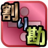 【無料】割り勘計算アプリ!~飲み会やデート代の計算に使える!~