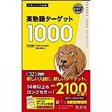 英熟語ターゲット1000 5訂版 (大学JUKEN新書)