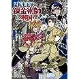 転生王子は錬金術師となり興国する(2) (ガンガンコミックス UP!)