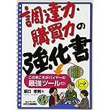 調達力・購買力の強化書-この本こそがバイヤーの最強ツールだ! - (B&Tブックス)