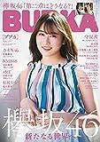 BUBKA (ブブカ) 2020年5月号