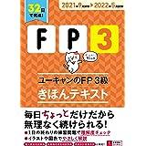 32日で完成! '21~'22年版 ユーキャンのFP3級 きほんテキスト【32日で完成&オールカラー】 (ユーキャンの資格試験シリーズ)