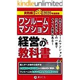 ワンルームマンション経営の教科書【実践編】