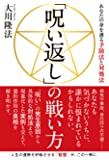 「呪い返し」の戦い方 ―あなたの身を護る予防法と対処法― (OR BOOKS)