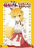 世話やきキツネの仙狐さん オフィシャルファンブック もっともふもふするのじゃよ! (カドカワデジタルコミックス)