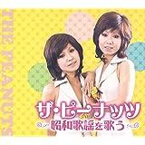 ザ・ピーナッツ 昭和歌謡 を歌う CD2枚組 WCD-689