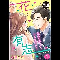 【単話売】花と有志 ~運命の恋って、ありますか?~ 1話 (Young Love Comic aya)