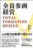 全員参画経営 TOTAL FORMATION DESIGN