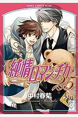 純情ロマンチカ 第25巻 (あすかコミックスCL-DX) コミック