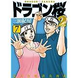 ドラゴン桜2(7) (コルク)