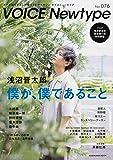 VOICE Newtype No.76 (カドカワムック)