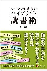 ソーシャル時代のハイブリッド読書術 Kindle版