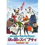 氷の国のスイフティ 北極危機一髪! [DVD]