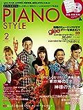PIANO STYLE (ピアノスタイル) 2012年 02月号 (CD付き) [雑誌]