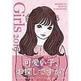 Girls ガールズ 2019年度版 (ART BOOK OF SELECTED ILLUSTRATION)