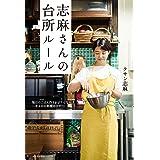 志麻さんの台所ルール: 毎日のごはん作りがラクになる、一生ものの料理のコツ