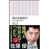 使える地政学 日本の大問題を読み解く (朝日新書)