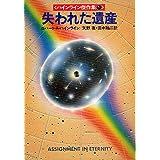失われた遺産 (1982年) (ハヤカワ文庫―SF ハインライン傑作集〈1〉)