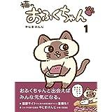 猫のおふくちゃん 1 (フェリシモ猫部)