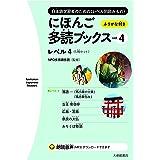 にほんご多読ブックス vol. 4 (Taishukan Japanese Readers)