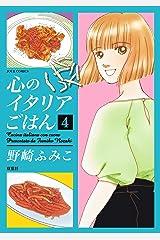 心のイタリアごはん : 4 (ジュールコミックス) Kindle版