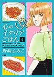 心のイタリアごはん : 4 (ジュールコミックス)
